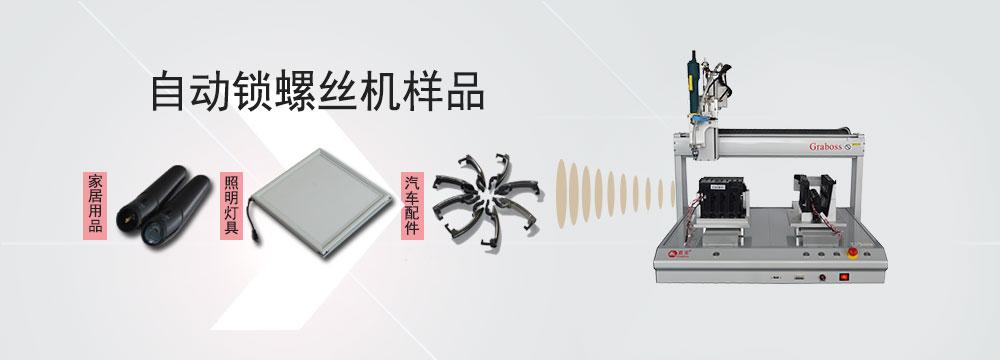 客户样品 - 嘉宝自动锁螺丝机设备运用于客户的成功案例展示【图】