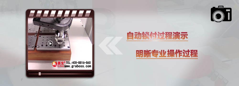 嘉宝GB-S331三轴气吹式锁螺丝机演示视频