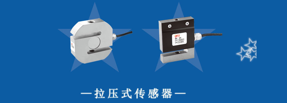 LC微型压式传感器形象图